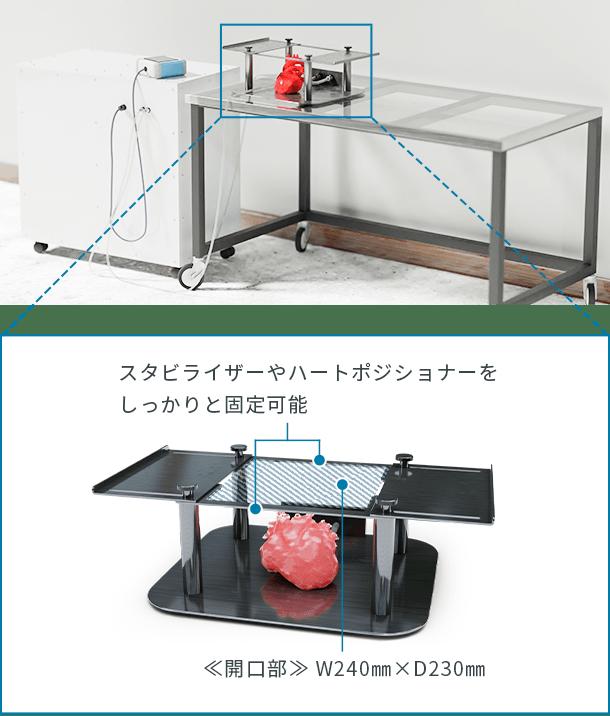 スタビライザーやハートポジショナーをしっかりと固定可能≪開口部≫W240mm×D230mm